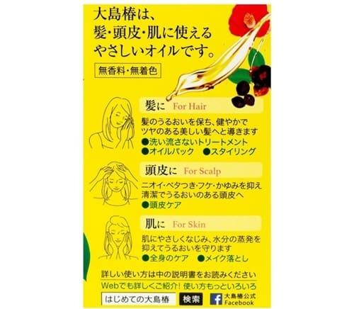 {Review Chi Tiết} Oshima Tsubaki Camellia Oil