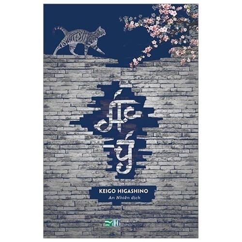 Higashino Keigo - Ác Ý
