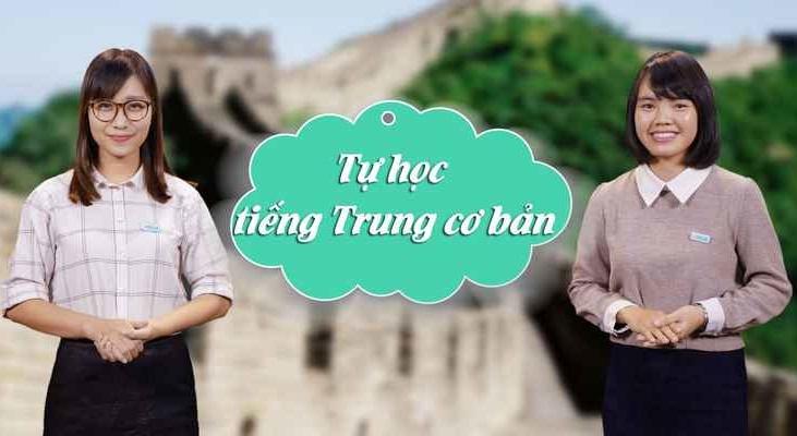 Giới thiệu khóa học Tự học tiếng Trung cơ bản